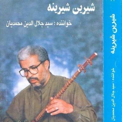 Seyed Jalalodin Mohammadian - Shirin Shirineh