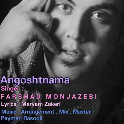 Farshad Monjazebi - Angoshtnama