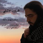 محمدمهدی ساوه  -  غروب عاشقی