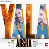 آرشا  - یالا