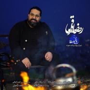 رضا صادقی - دعوت