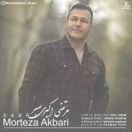 مرتضی اکبری - صبر
