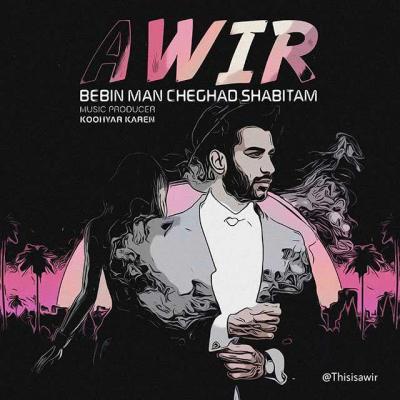 Awir - Bebin Man Cheghad Shabitam