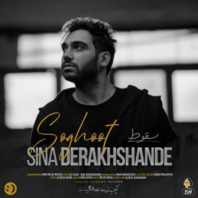 Sina Derakhshande - Soghoot
