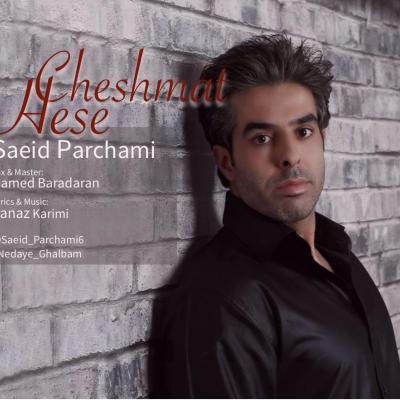 Saeid Parchami - Hese Cheshmat