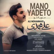 علی محمدی - منو یاد تو