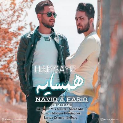 Navid Ghaffari Ft Farid Ghaffari - Hamsaye