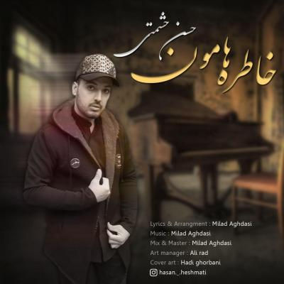 Hasan Heshmati - Khaterehamoon