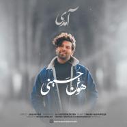هوتن حسینی - آمدی