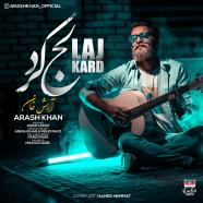 آرش خان - لج کرد
