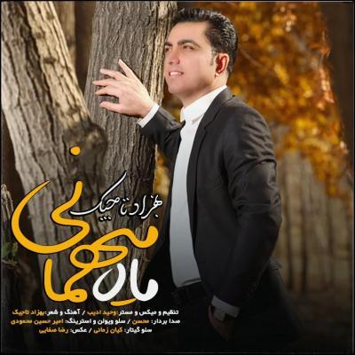 Behzad Tajik - Mahe Mihmani