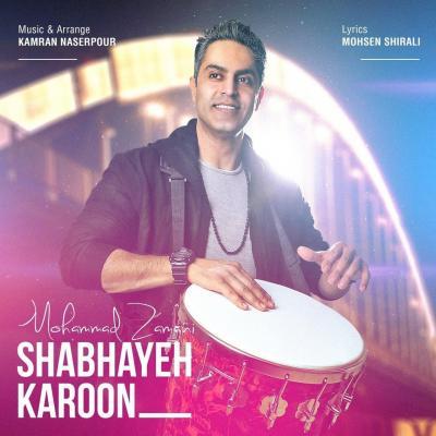 Mohammad Zamani - Shabhaye Karoon