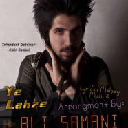 علی سامانی - یه لحظه