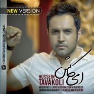حسین توکلی - ای کاش (ورژن جدید)