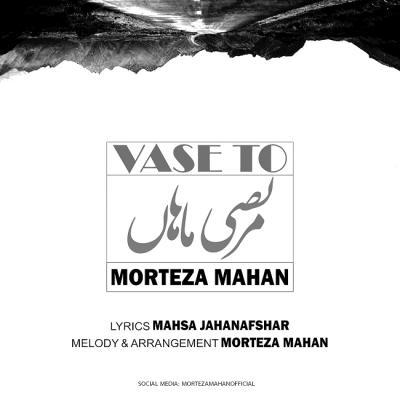 Morteza Mahan - Vase To