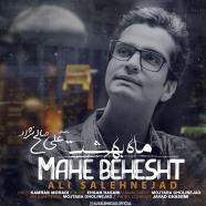 علی صالح نژاد - ماه بهشت