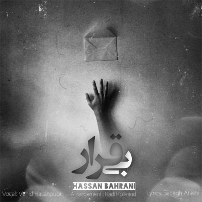 Hassan Bahrani - Bigharar