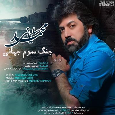 Mohammad Soleymani - Jange Sevome Jahani