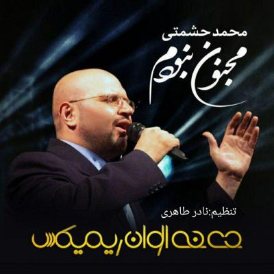 Mohammad Heshmati - Majnoon Naboodam (Remix)