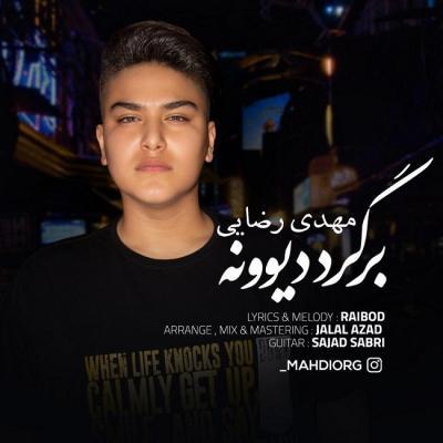 Mahdi Rezaei - Bargard Divoone