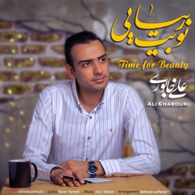 Ali Khabouri - Nobate Zibaei