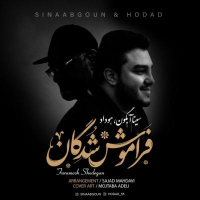Sina Abgoun - Faramosh Shodegan (Ft Hodad)