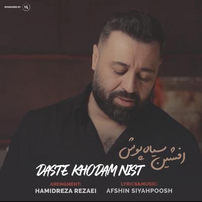 Afshin Siyahpoosh - Daste Khodam Nist