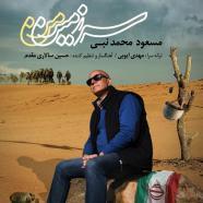 مسعود محمد نبی - سرزمین من