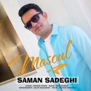 سامان صادقی - مسوول