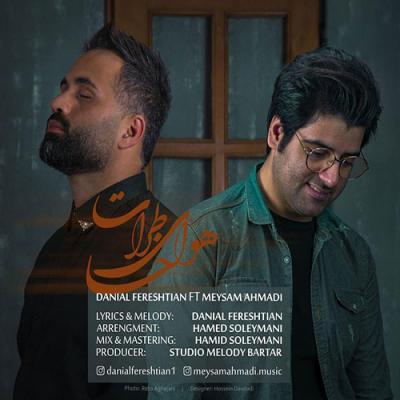 Danial Fereshtian - Havaye Khaterat(Ft Meysam Ahmadi)