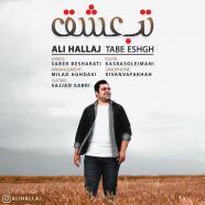 علی حلاج -  تب عشق