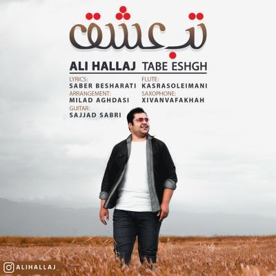 Ali Hallaj - Tabe Eshgh