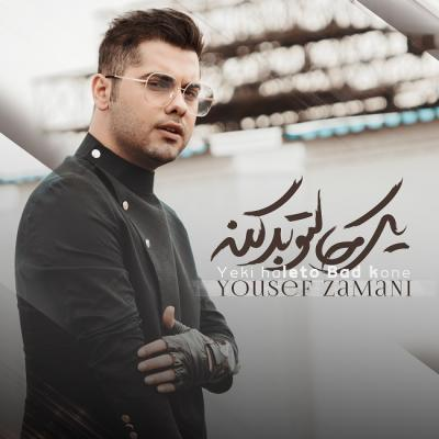Yousef Zamani - Yeki Haleto Bad Kone
