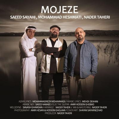 Mohammad Heshmati - Mojeze (Ft Nader Taheri Ft Saeed Sayahi)