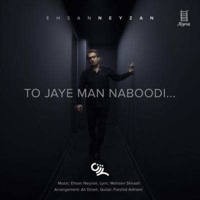 Ehsan Neyzan - To Jaye Man Naboodi