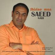 سعید نبی - شیرین من