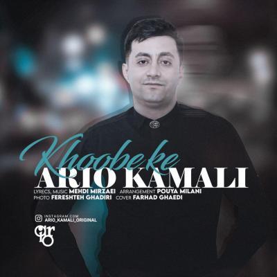 Ario - Khoobe Ke