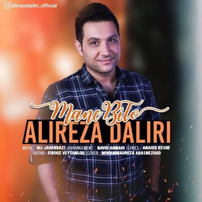 Alireza Daliri - Mane Bi To