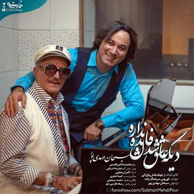 Sobhan MehdiPour - Dige Ashegh Shodan Fayede Nadare