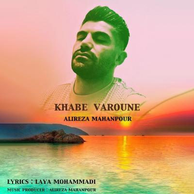 Alireza Mahanpour - Khabe Varoune