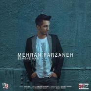 مهران فرزانه - عشق من