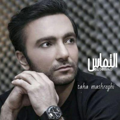 Taha Mashreghi - Eltemas