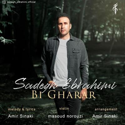 Sadegh Ebrahimi - Bi Gharar