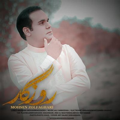 Mohsen Zolfaghari - Roozegar