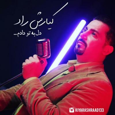 Kiyarash Raad - Del Be To Dadam