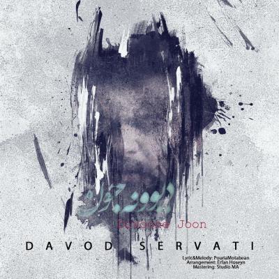 Davood Servati - Divoone Joon