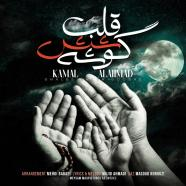 کمال آل احمد - قلب شش گوشه