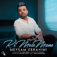 میثم ابراهیمی - کی مثه منه