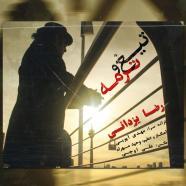 رضا یزدانی - تیغ و ترمه
