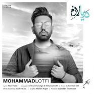 محمد لطفی - دریا لازم